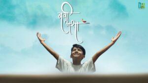Navi Aasha Lyrics - Keval Walanj, Shubhangi Kedar