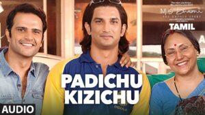 Padichu Kizhichu Lyrics - Aparnaa Bhaagwat, Adithyan A Prithviraj
