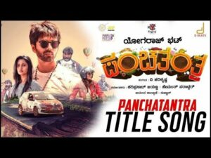 Panchatantra (Title) Lyrics - Jogi Prem