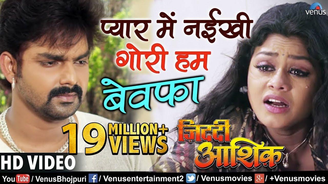 Pyar Mein Naikhi Gori Hum Bewafa Lyrics - Pawan Singh