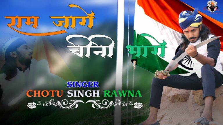Ram Jaage Chini Bhaage Lyrics - Chotu Singh Rawna
