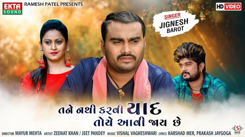 Tane Nathi Karvi Yaad Toye Aavi Jaay Chhe Lyrics - Jignesh Barot (Jignesh Kaviraj Barot)