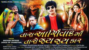 Tara Ashirvad Maa Taro Jay Jay Kar Lyrics - Mayank Rathod