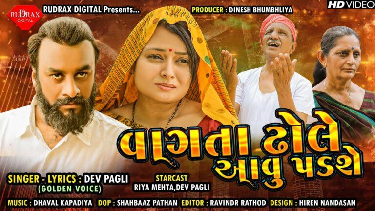 Vagta Dhole Aavu Padse Lyrics - Dev Pagli