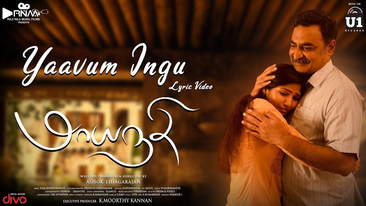 Yaavum Ingu Lyrics - Srisha
