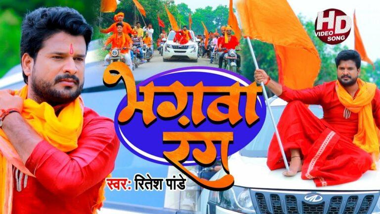 Bhagwa Rang Lyrics - Ritesh Pandey