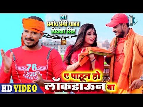 Ae Pahun Ho Lockdown Ba Lyrics - Pramod Premi Yadav, Priyanka Singh