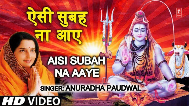 Aisi Subah Na Aaye Lyrics - Anuradha Paudwal