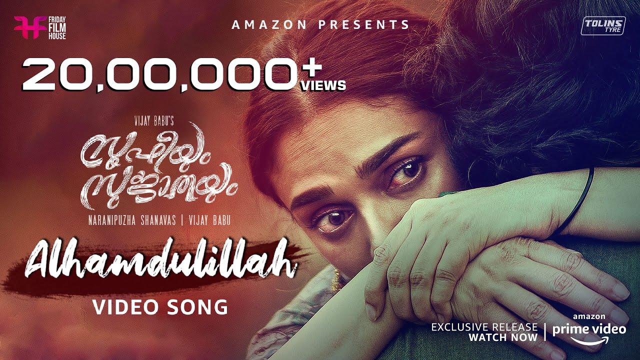 Alhamdulillah Lyrics - Sudeep Palanad, Amrutha Suresh