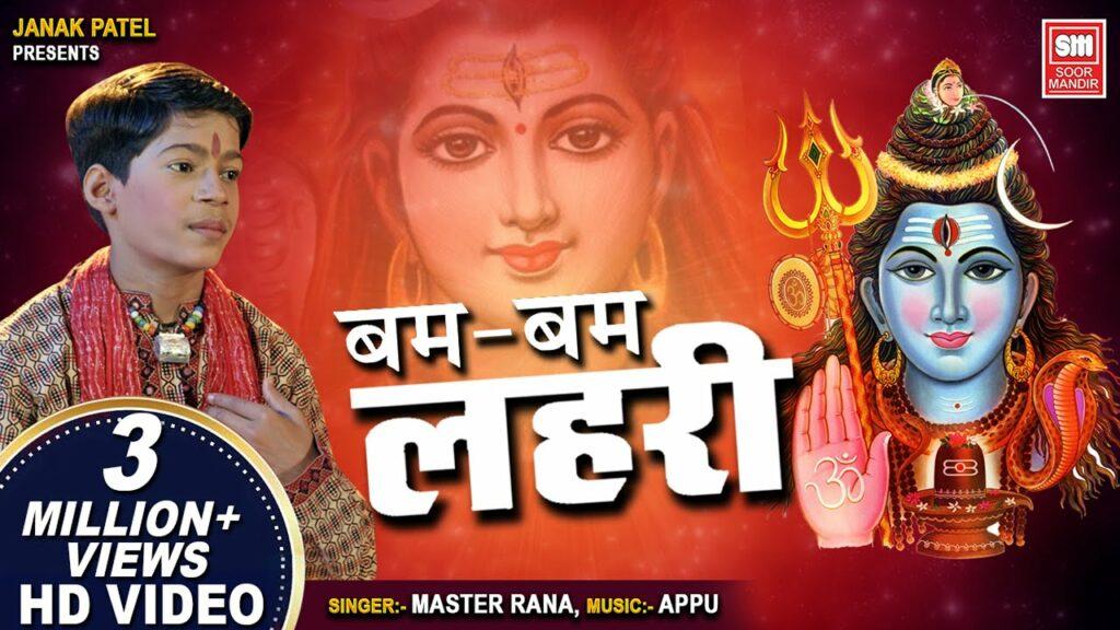 Bam Bam Laheri Om Shiv Laheri Lyrics - Master Rana