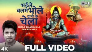 Bhaile Balam Bhole Dani Ke Chela Lyrics - Neelkamal Singh