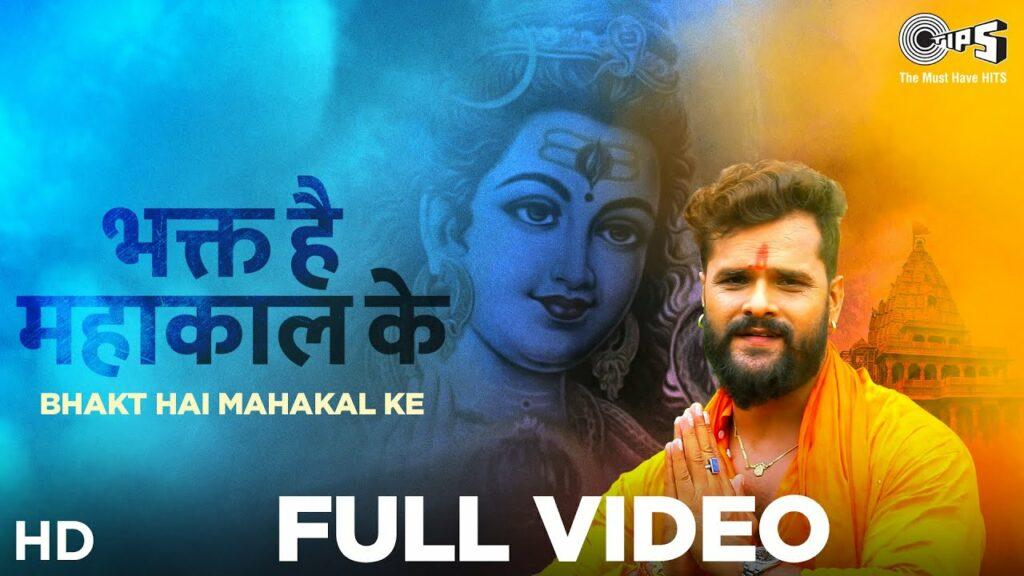 Bhakt Hai Mahakal Ke Lyrics - Khesari Lal Yadav, Khusboo Tiwari