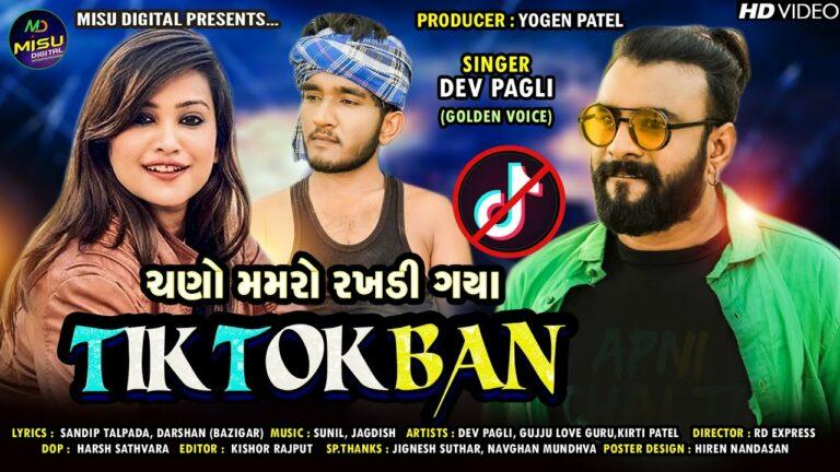 Chano Mamro Rakhdi Gaya Tiktok Ban Lyrics - Dev Pagli