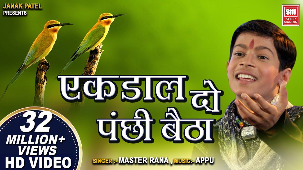 Ek Dal Do Panchhi Betha Kon Guru Kon Chela Lyrics - Master Rana