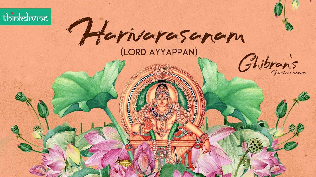Harivarasanam Lyrics - Sharreth