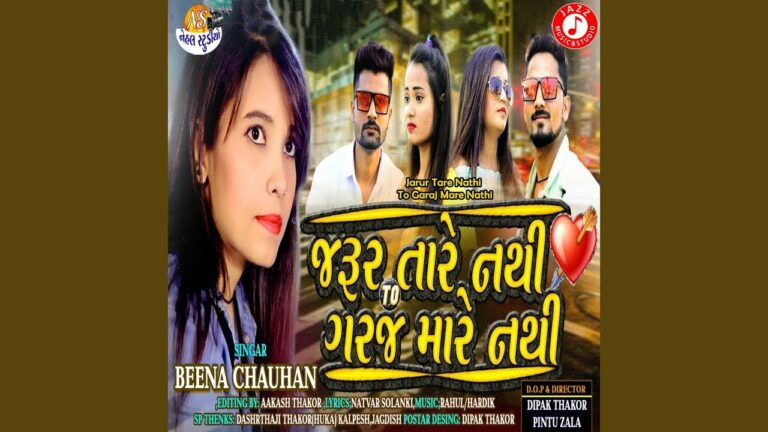 Jarur Tare Nathi To Garj Mare Nathi Lyrics - Beena Chauhan
