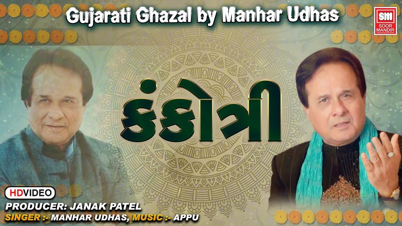 Kankotri Lyrics - Manhar Udhas