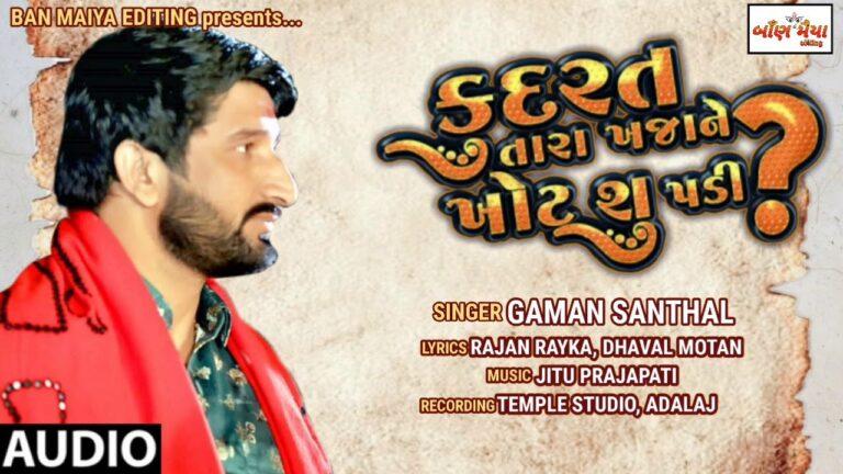 Kudarat Tara Khajane Khot Shu Padi Lyrics - Gaman Santhal