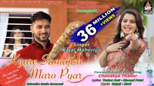 Kyare Samjish Maro Pyar Lyrics - Kajal Maheriya