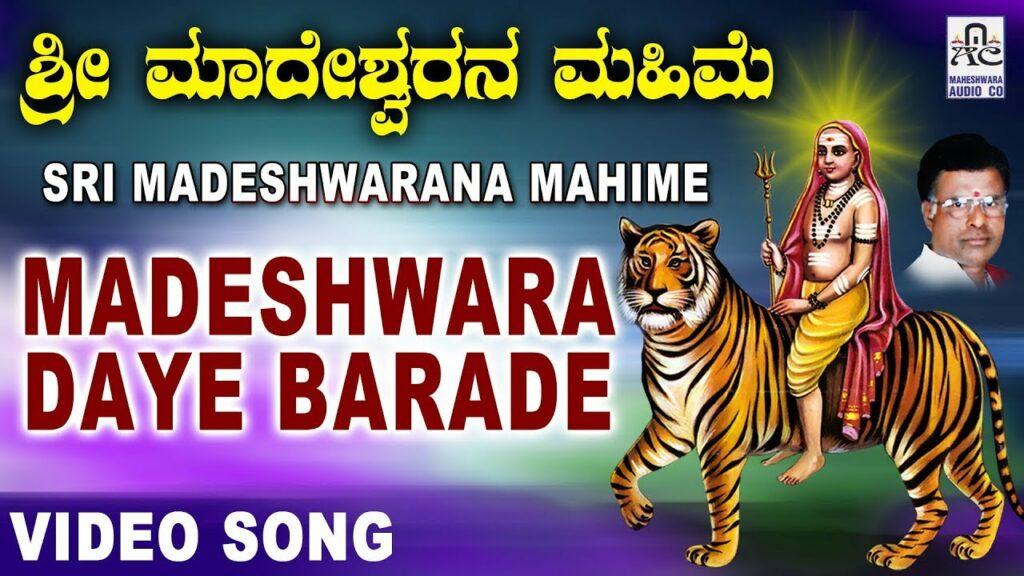 Madeshwara Daye Barade Lyrics - M. Mahadevaswamy