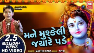Mane Mushkeli Jyare Pade Lyrics - Master Rana