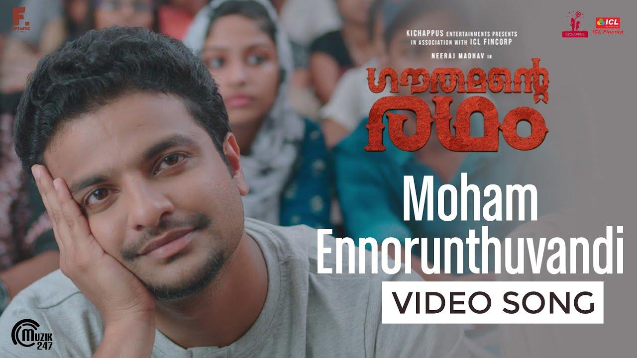 Moham Ennorunthuvandi Lyrics