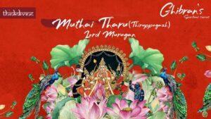 Muthai Tharu (Thiruppugazh) Lyrics - Ananthu