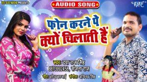 Phone Karne Pe Kyu Chilati Ho Lyrics - Daya Raj Singh, Sanjana Raj