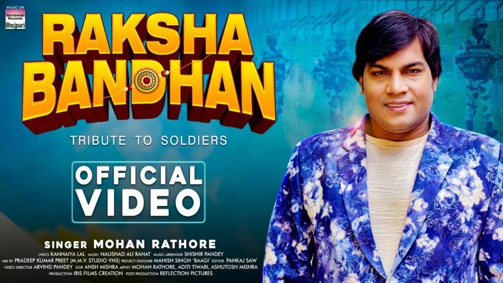 Raksha Bandhan Lyrics - Mohan Rathore