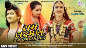 Ram Laxman Van Vagdani Vate Lyrics - Vanita Patel