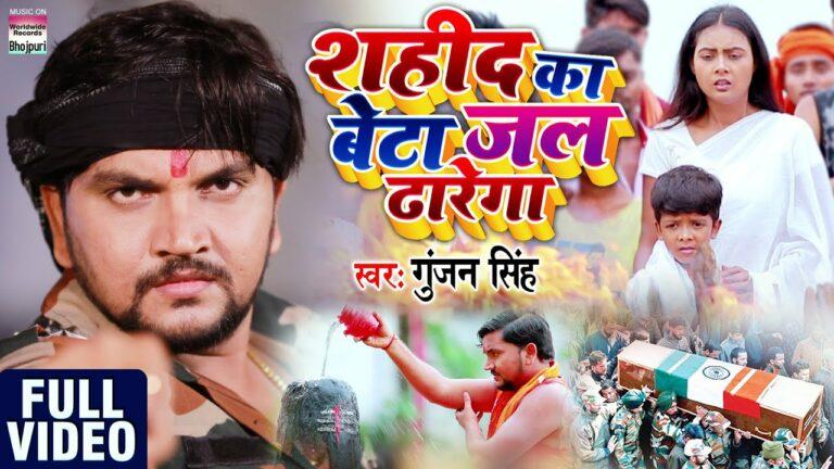 Shahid Ka Beta Jal Dharega Lyrics - Gunjan Singh