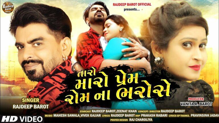 Taro Maro Prem Rom Na Bharoshe Lyrics - Rajdeep Barot