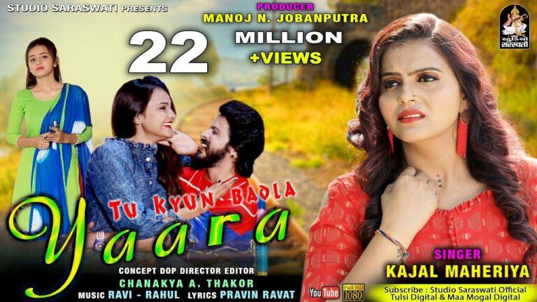 Tu Kyu Badla Yaara Lyrics - Kajal Maheriya