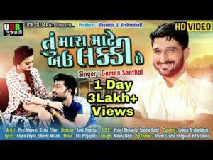 Tu Mara Mate Bau Lucky Chhe Lyrics - Gaman Santhal