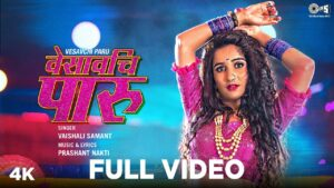 Vesavchi Paru Lyrics - Vaishali Samant