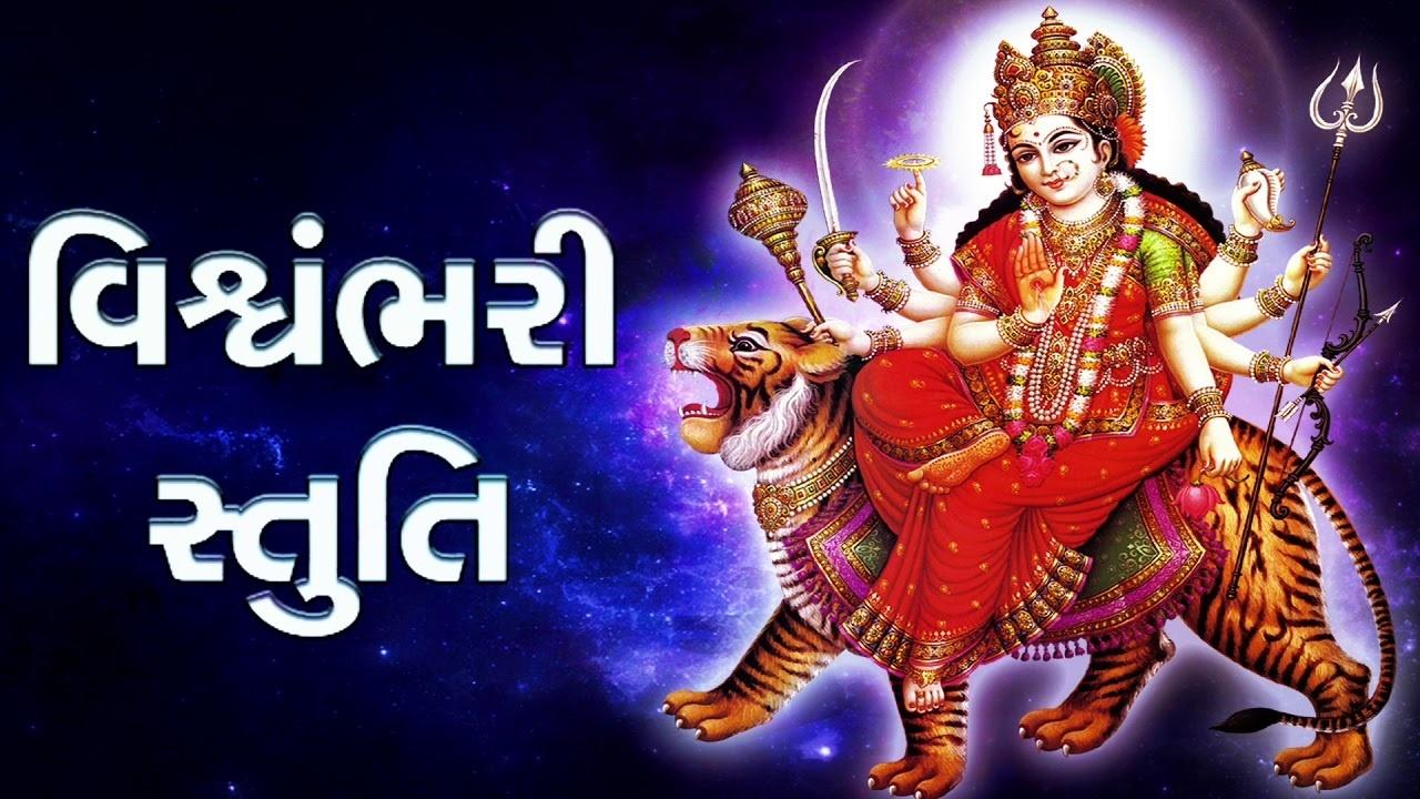 Vishwambhari Stuti Lyrics - Meera Vyas, Bharti Gosai, Bharti Pandya, Deepak Chawada
