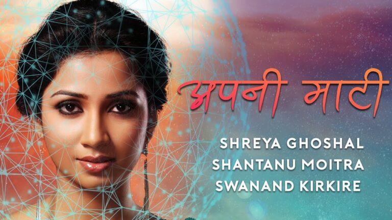 Apni Maati Lyrics - Shreya Ghoshal