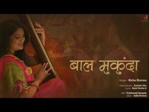 Baal Mukunda Lyrics - Richa Sharma