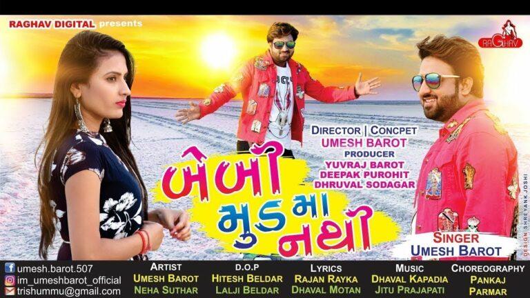 Baby Ne Bournvita Pivdavu Lyrics - Umesh Barot