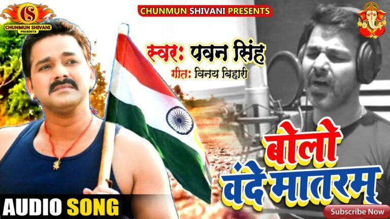 Bolo Vande Mataram Lyrics - Pawan Singh
