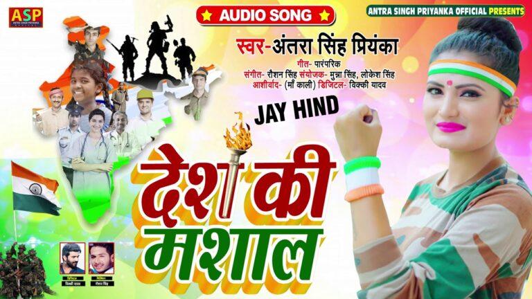 Desh Ki Mashal Lyrics - Antra Singh Priyanka