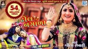 Dhol Nagada Lyrics - Geeta Rabari