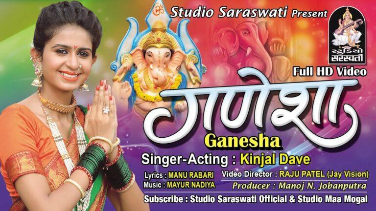 Ganesha Lyrics - Kinjal Dave