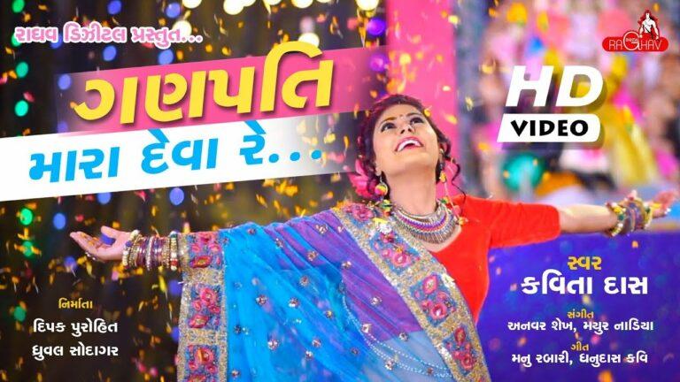 Ganpati Mara Deva Re Lyrics - Kavita Das