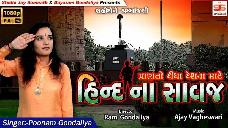 Hind Na Savaj Lyrics - Poonam Gondaliya