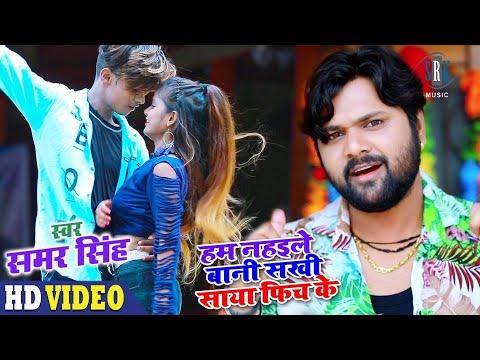 Hum Nahaile Bani Sakhi Lyrics - Samar Singh