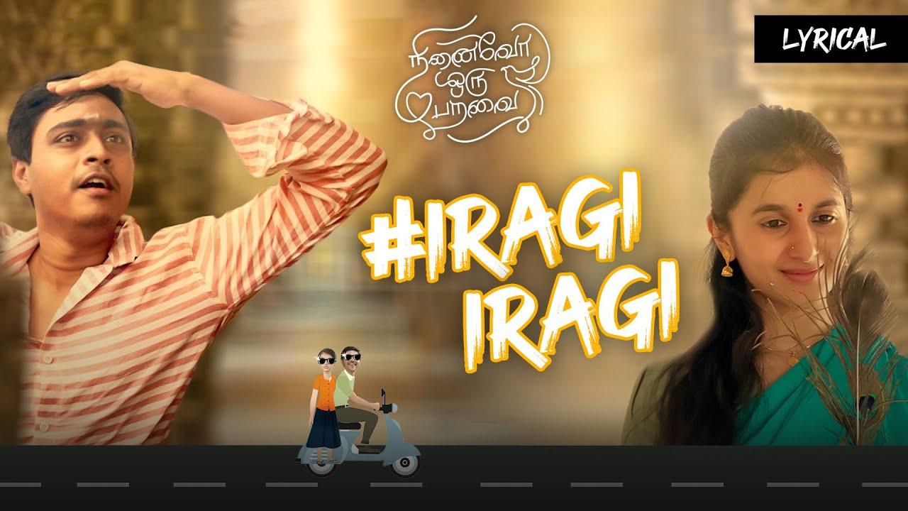 Iragi Iragi Lyrics - Osho Venkat, Hari Baskar