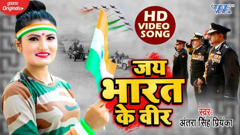 Jai Bharat Ke Veer Lyrics - Antra Singh Priyanka