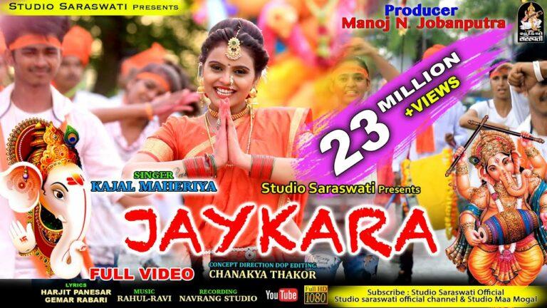Jaykara Lyrics - Kajal Maheriya