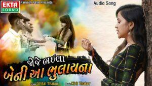 Joje Bhaila Beni Aa Bhulayna Lyrics - Shital Thakor